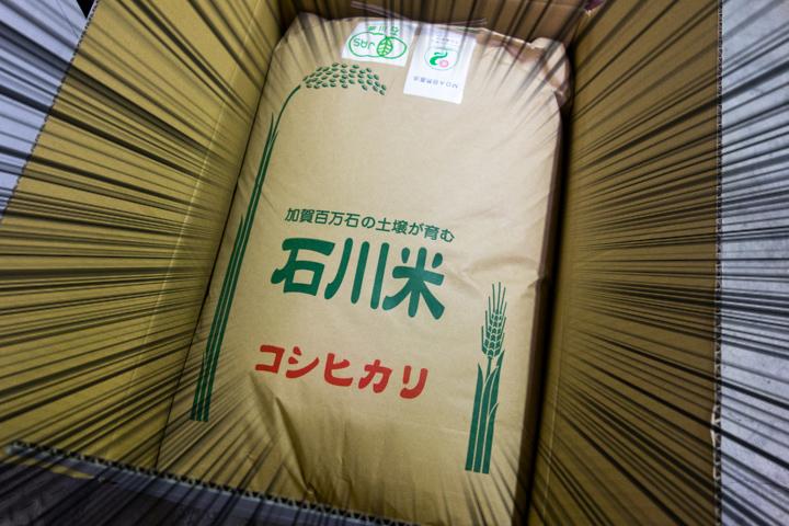 自然栽培米コシヒカリ