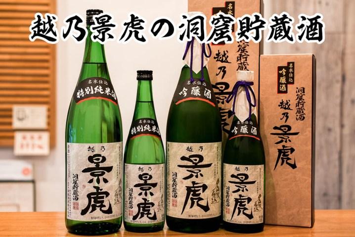 越乃景虎洞窟貯蔵酒