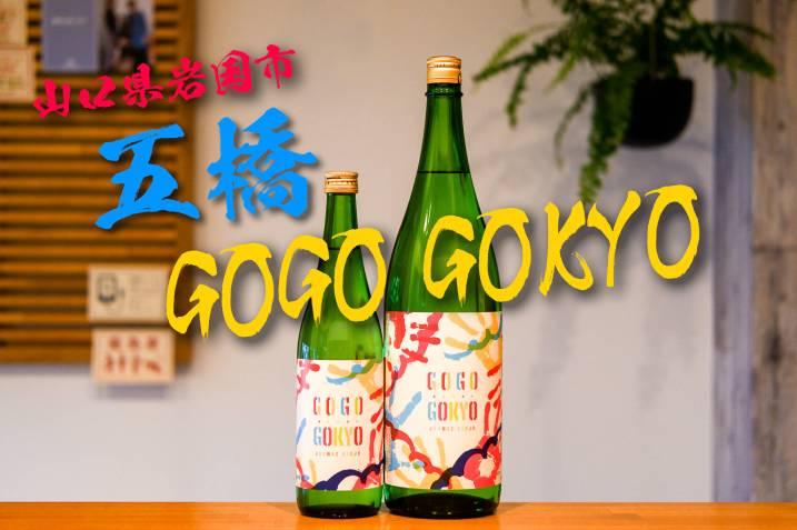 五橋GOGOGOKYO