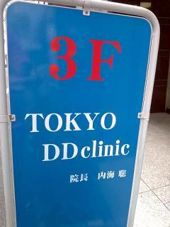 Tokyo DD Clinic