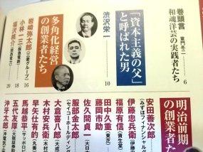近代日本の創業者100人
