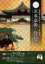 令和元年9月22日(日)靖國神社御創立150年記念 正式参拝・御奉納