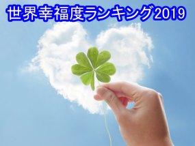 世界幸福度ランキング2019