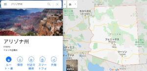 Googleマップのアリゾナ州
