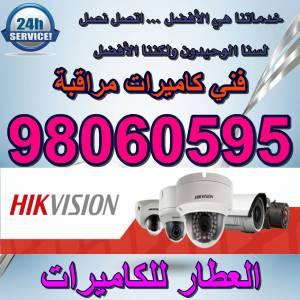 فني كاميرات مراقبة هيك فيجن داهوا Hikvision Dahua Cameras Technician
