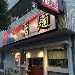 桐麺 本店@大阪市淀川区