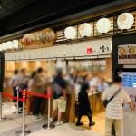 和dining 清乃(せいの)なんばラーメン一座店@大阪市中央区