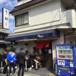 麺や紡(つむぐ)@大阪府茨木市