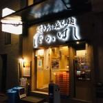 焼きあご塩らー麺たかはし 銀座店@東京都中央区