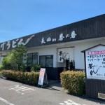 香川のうどん巡り2019
