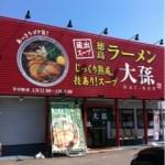 徳島ラーメン大孫(だいそん)@徳島県徳島市