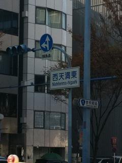 久世日記-IMG_8862.jpg