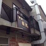 麺屋 極鶏(ごっけい)@京都市左京区