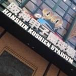 阪神タイガースのレギュラーシーズン終了