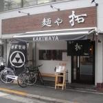 麺や拓@大阪市西区