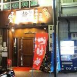 【閉店】麺家 静 心斎橋店@大阪市中央区