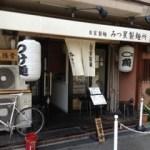 みつ星製麺所 福島本店@大阪市福島区