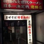 麺屋ガテン 本町淀屋橋店@大阪市中央区