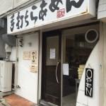 手打ち麺 やす田@大阪市東淀川区