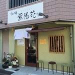 らぁ麺 紫陽花@愛知県名古屋市