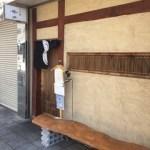 つけ麺 繁田@兵庫県神戸市