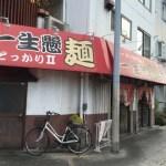 一生懸麺 とっかりⅡ@大阪市東淀川区
