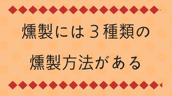 燻製には3種類の燻製方法がある