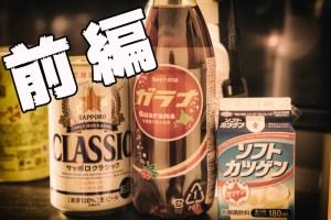 のんべんだらりと年越し宗谷2019 ~前編~ 仙台から旭川