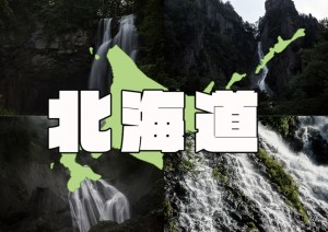 百名瀑まとめ記事 ~北海道編~ ※随時更新予定