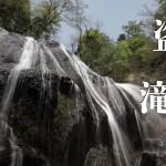 ちょっと滝まで 盗人滝 ~宮城・鎌内沢~
