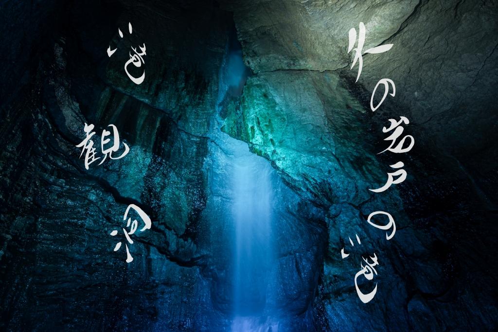 天の岩戸の滝 ~滝観洞の大瀑布~