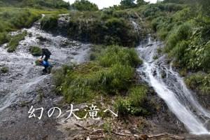 幻の大滝を求めて ~霧来沢・もうがけ沢~