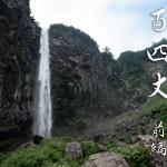 究極の直瀑 「百四丈滝」 山ルートより(加賀禅定道) 前編