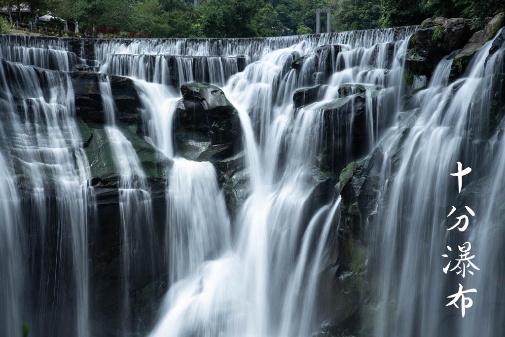 十分瀑布 ~台湾のナイアガラ~