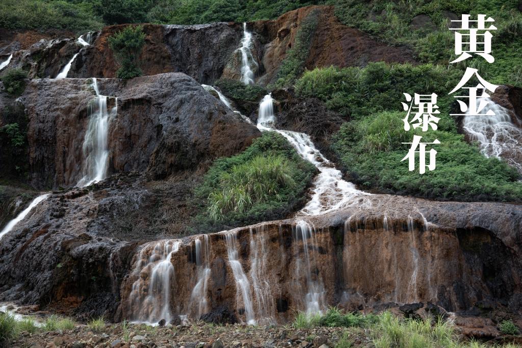 黄金瀑布 ~鉱脈に流れる伏流瀑~