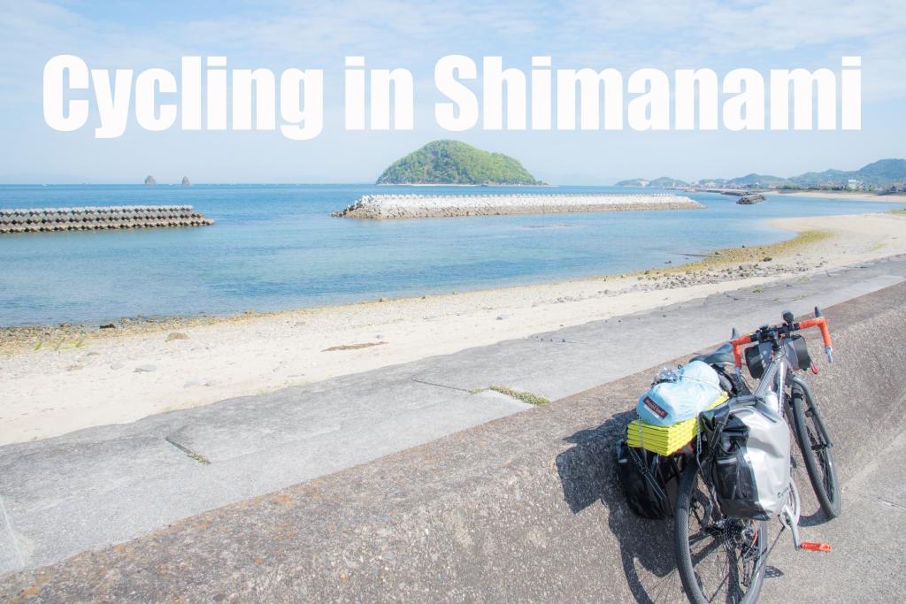 しまなみ海道と中国地方滝巡り ~自転車旅行編~
