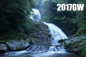 しまなみ海道と中国地方滝巡り ~滝巡り編~