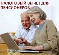 Ндфл льгота при продаже имущества для пенсионеров