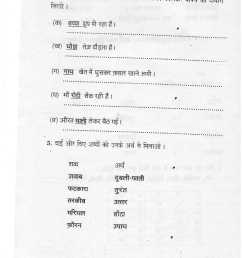 Worksheet Of Class 3 Hindi Kvs   Printable Worksheets and Activities for  Teachers [ 3300 x 2550 Pixel ]