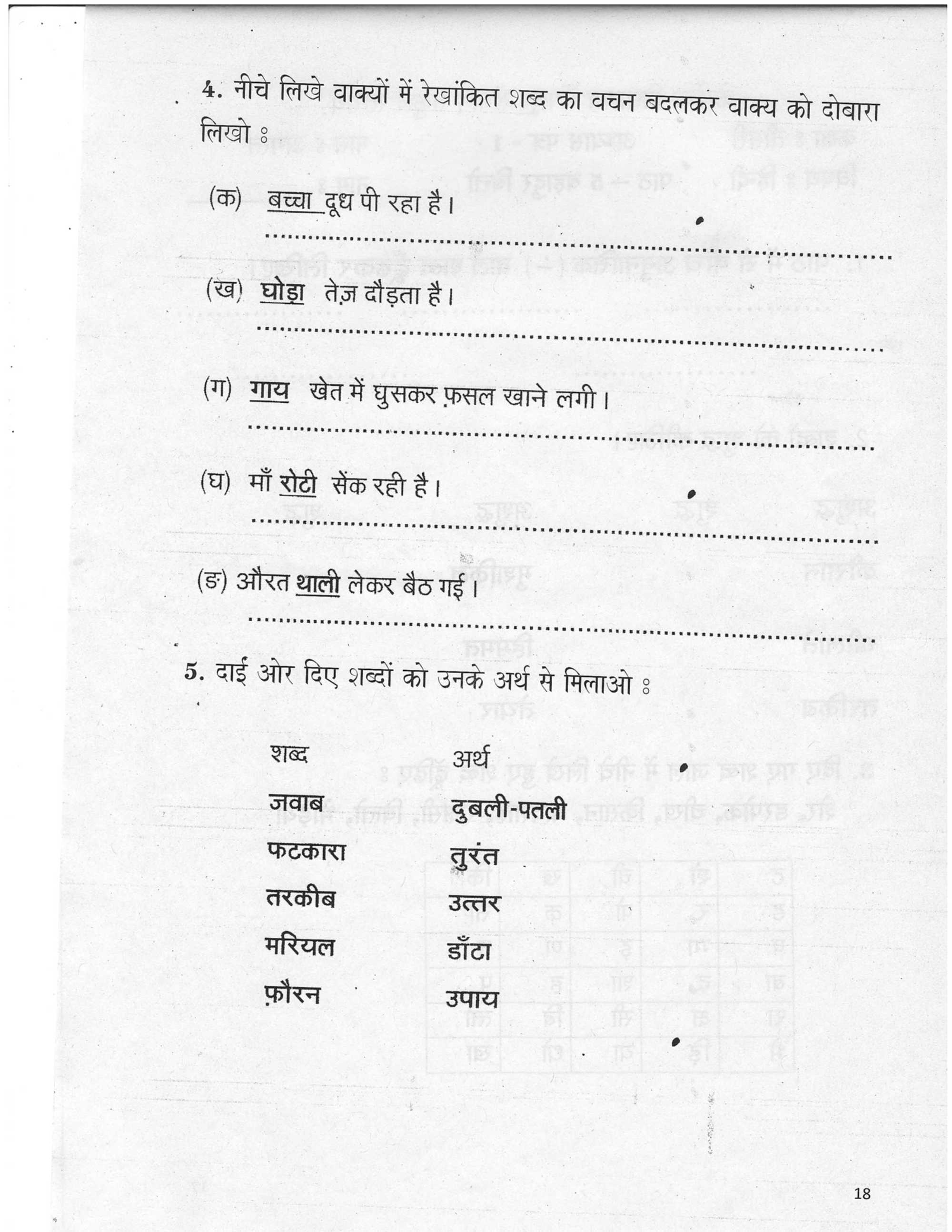 hight resolution of Worksheet Of Class 3 Hindi Kvs   Printable Worksheets and Activities for  Teachers