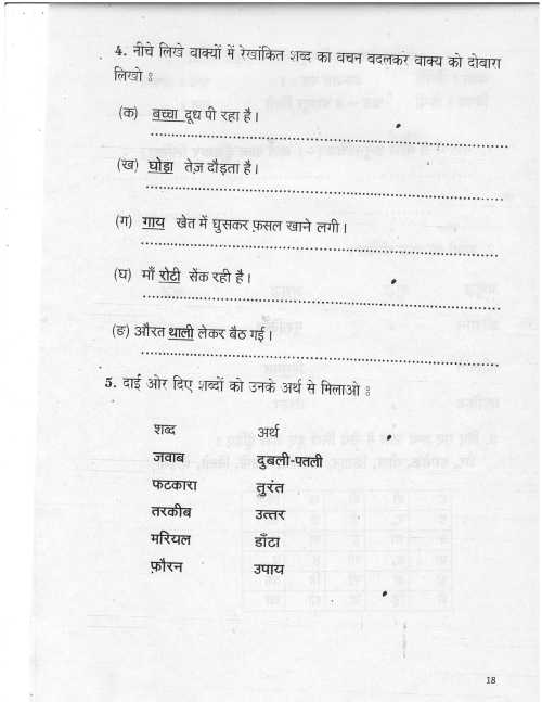 small resolution of Worksheet Of Class 3 Hindi Kvs   Printable Worksheets and Activities for  Teachers