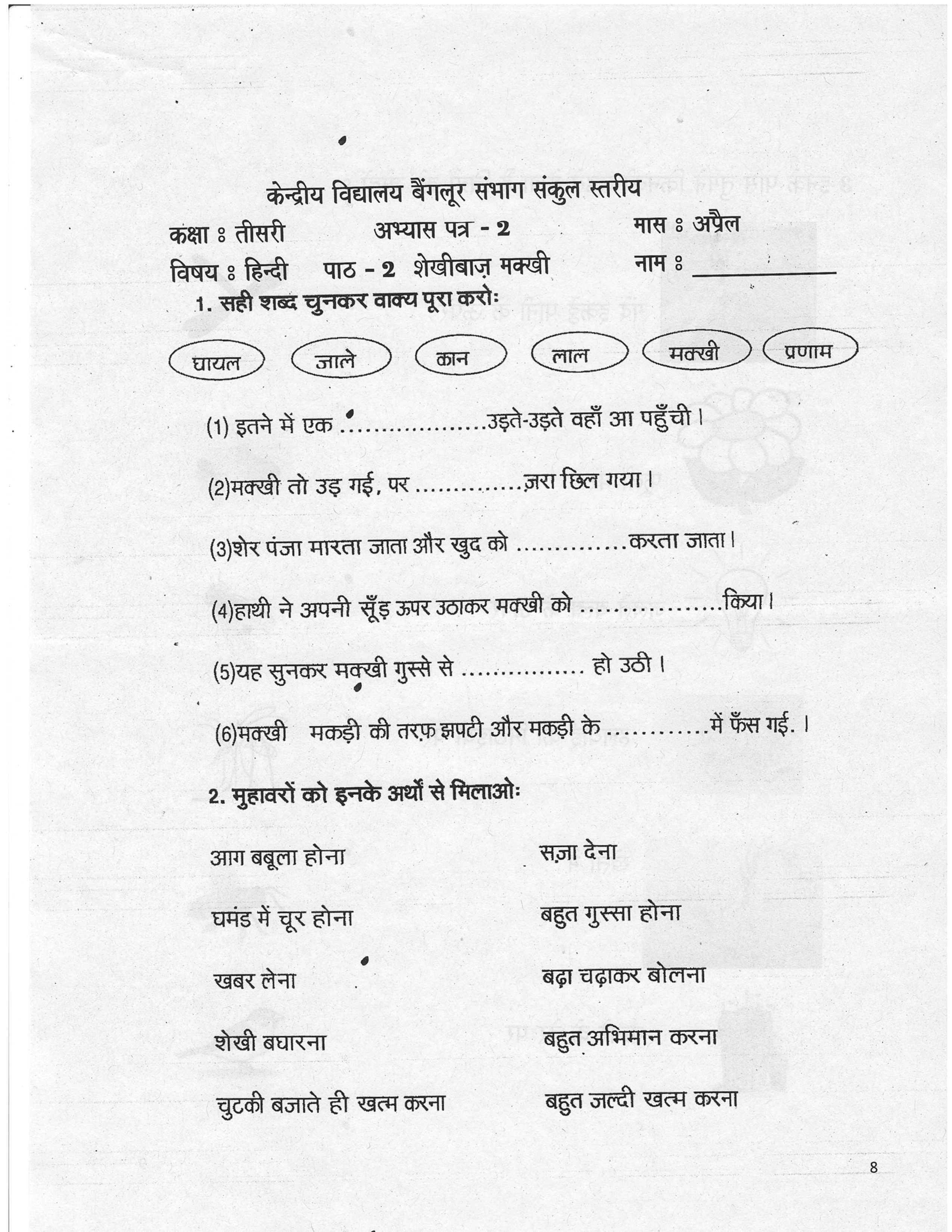 Worksheet Class 3 Hindi