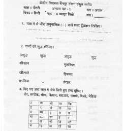 Hindi Worksheet For Class 3 Kv   Printable Worksheets and Activities for  Teachers [ 3300 x 2550 Pixel ]