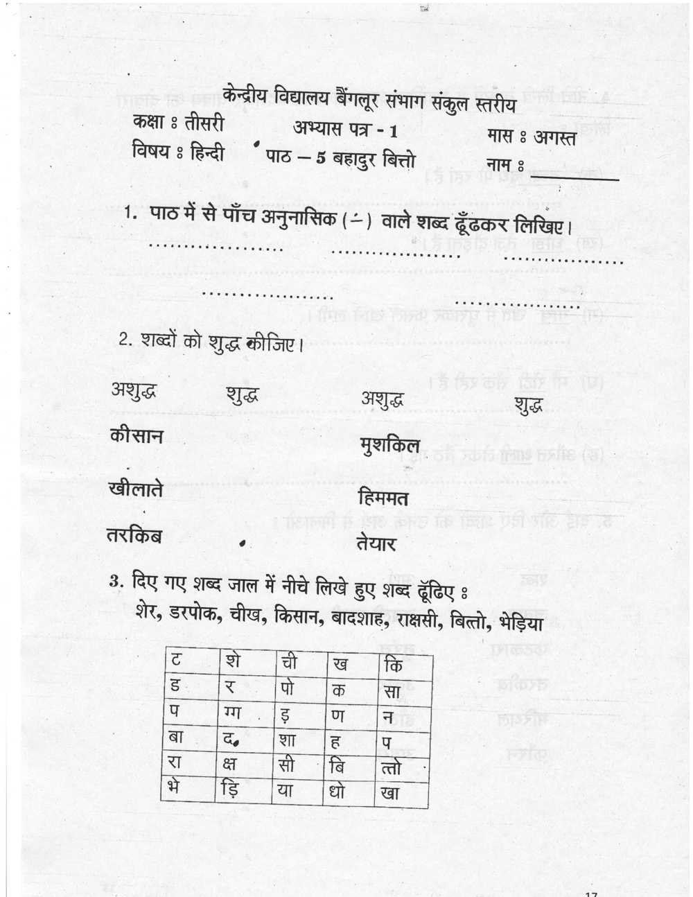 medium resolution of Hindi Worksheet For Class 3 Kv   Printable Worksheets and Activities for  Teachers