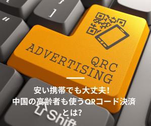 安い携帯でも大丈夫!中国の高齢者も使うQRコード決済とは?