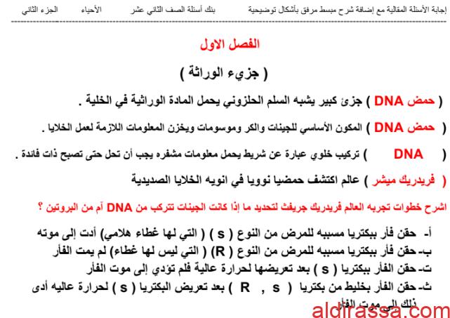 إجابة بنك اسئلة الوراثة أحياء للصف الثاني عشر الفصل الثاني