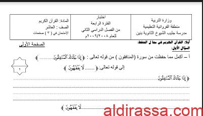 اختبار القرآن الكريم الصف العاشر الفصل الثاني