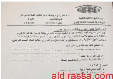اختبار لغة عربية للصف الرابع الفصل الثاني مدرسة الرفعة