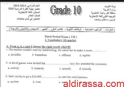 اختبارات لغة انجليزية ونموذج إجابةللصف العاشر الفصل الثاني منطقة الفروانية