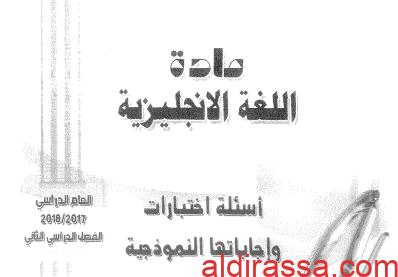 اختبارات واجاباتها لغة انجليزية Gلصف العاشر الفصل الثاني ثانوية سلمان الفارسي